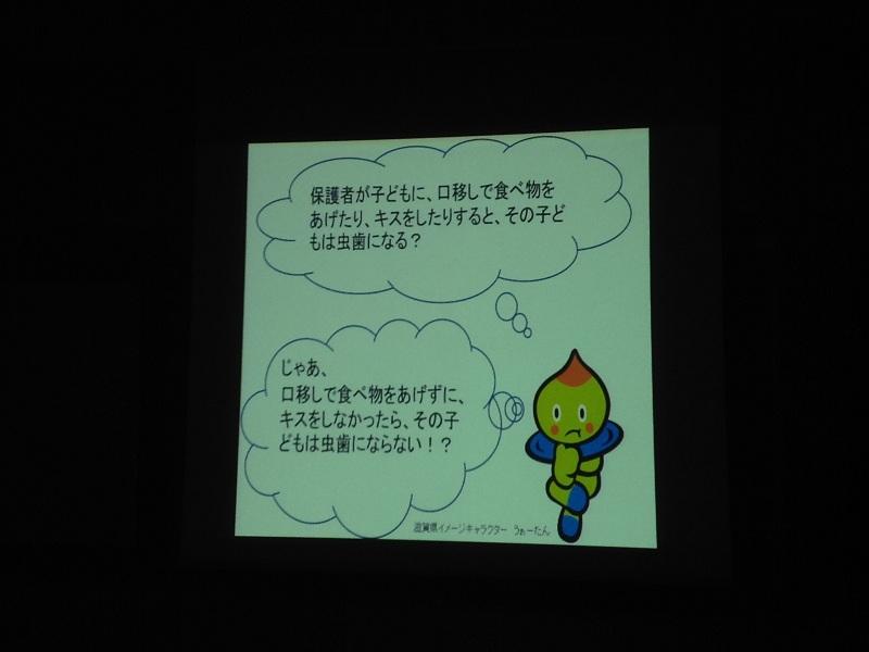 ご講演中のスライド